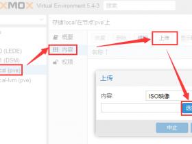 Proxmox VE(PVE)安装爱快iKuai